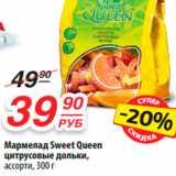 Мармелад Sweet Queen цитрусовые дольки, Вес: 300 г