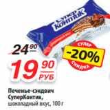 Печенье-сэндвич СуперКонтик, Вес: 100 г