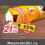Магазин:Да!,Скидка:Мороженое сливочное в шоколадной глазури Лакомка Филевская