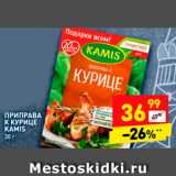 Приправа к курице Kamis