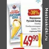 Скидка: Мороженое Русский Холод