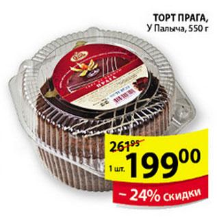 У палыча торт прага цены