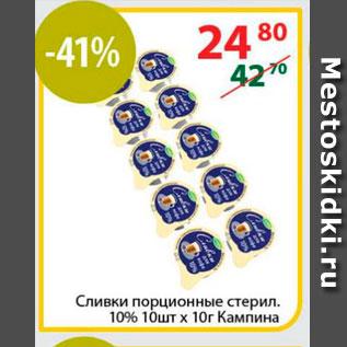 Акция - Сливки порционные Кампина 10%