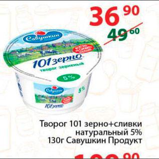 Акция - Творог 101 зерно+сливки 5% Савушкин Продукт