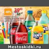 Скидка: Напиток Кока-кола, Спрайт, Фанта