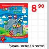 Магазин:Полушка,Скидка:Бумага цветная 8 листов