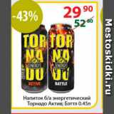 Магазин:Полушка,Скидка:Напиток энергетический Торнадо Актив/Бэттл