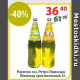 Полушка Акции - Напиток Ретро Лимонад