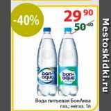 Скидка: Вода питьевая БонАква