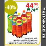 Магазин:Полушка,Скидка:Холодный чай Липтон