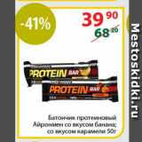 Магазин:Полушка,Скидка:Батончик протеиновый Айронмен