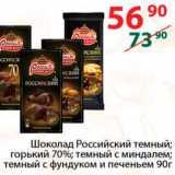 Скидка: Шоколад Российский