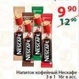 Магазин:Полушка,Скидка:Напиток кофейный Несквик 3в1