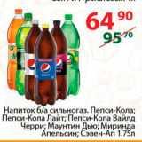 Полушка Акции - Напиток Пепси-Кола, Миринда