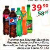 Полушка Акции - Напиток Маунтин Дью, Миринда, Пепси-кола, Миринда