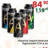 Полушка Акции - Напиток энергетический Адреналин