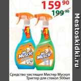 Полушка Акции - Средство чистящее Мистер Мускул