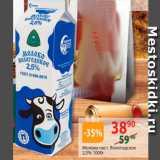 Полушка Акции - Молоко паст. Вологодское 2,5%