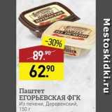 Мираторг Акции - Паштет Егорьевская