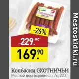 Мираторг Акции - Колбаски Охотничьи