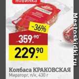 Мираторг Акции - Колбаса Краковская