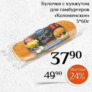 Акция - Булочки с кунжутом для гамбургеров «Коломенское»