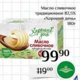 Магазин:Магнолия,Скидка:Масло сливочное традиционное 82,5% Хороший день