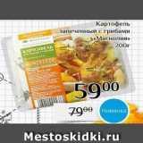 Магазин:Магнолия,Скидка:Картофель запеченный с грибами «Магнолия»
