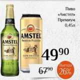 Скидка: Пиво «Амстел»