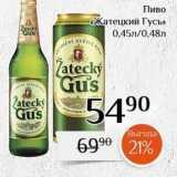 Скидка: Пиво Жатецкий Гусь