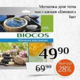 Магазин:Магнолия,Скидка:Мочалка для тела массажная «Биокос»