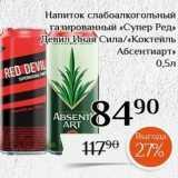 Магазин:Магнолия,Скидка:Напиток слабоалкогольный газированный «Супер Ред»