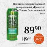 Магазин:Магнолия,Скидка:Напиток слабоалкогольный газированный «Гриноллс Джин Тоник»