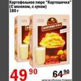 Магазин:Авоська,Скидка:Картофельное пюре Картошечка