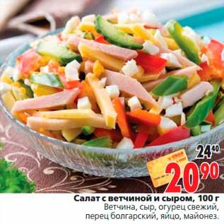 Рецепт салат обжорка с ветчиной