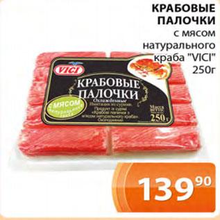 Акция - Крабовые палочки с мясом натурального краба VICI
