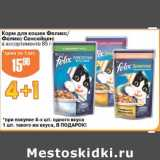 Корм для кошек Феликс / Феликс Сенсейшнс , Вес: 85 г