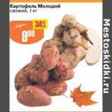 Картофель Молодой свежий, Вес: 1 кг