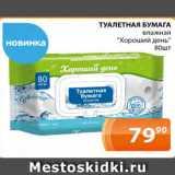 Туалетная бумага влажная Хороший день, Количество: 80 шт