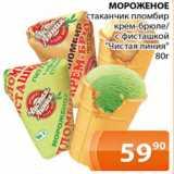 Мороженое стаканчик пломбир крем-брюле/с фисташкой Чистая линия