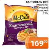 Картофель Фри МакКейн