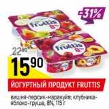 Магазин:Верный,Скидка:ЙОГУРТНЫЙ ПРОДУКТ FRUTTIS , 8%,