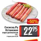 Магазин:Билла,Скидка:Сосиска.Ру Останкино