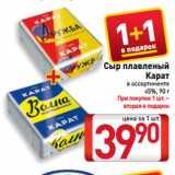 Магазин:Билла,Скидка:Сыр плавленый Карат 45%