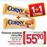 Скидка: Полоска злаковая Corny Big