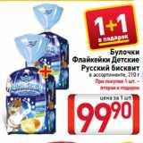 Магазин:Билла,Скидка:Булочки Флайкейки Детские Русский бисквит