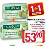 Магазин:Билла,Скидка:Мыло Palmolive Натурэль