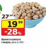 Магазин:Да!,Скидка:Арахис в кунжуте с медом