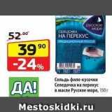 Сельдь филе-кусочки Селедочка на перекус в масле Русское море, 150г