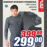 Магазин:Лента,Скидка:Комплект мужского термобелья